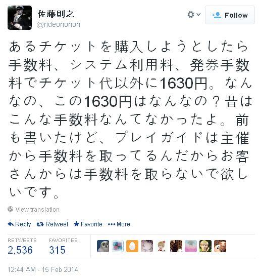 일웹에서 어떤 사람이 티켓 구입 수수료에 대해 불평..