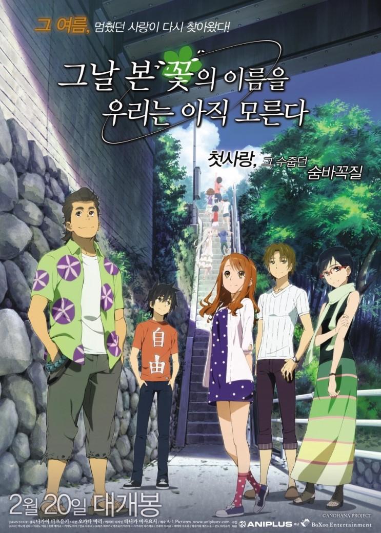 신촌 CGV 아노하나 극장판 관람..