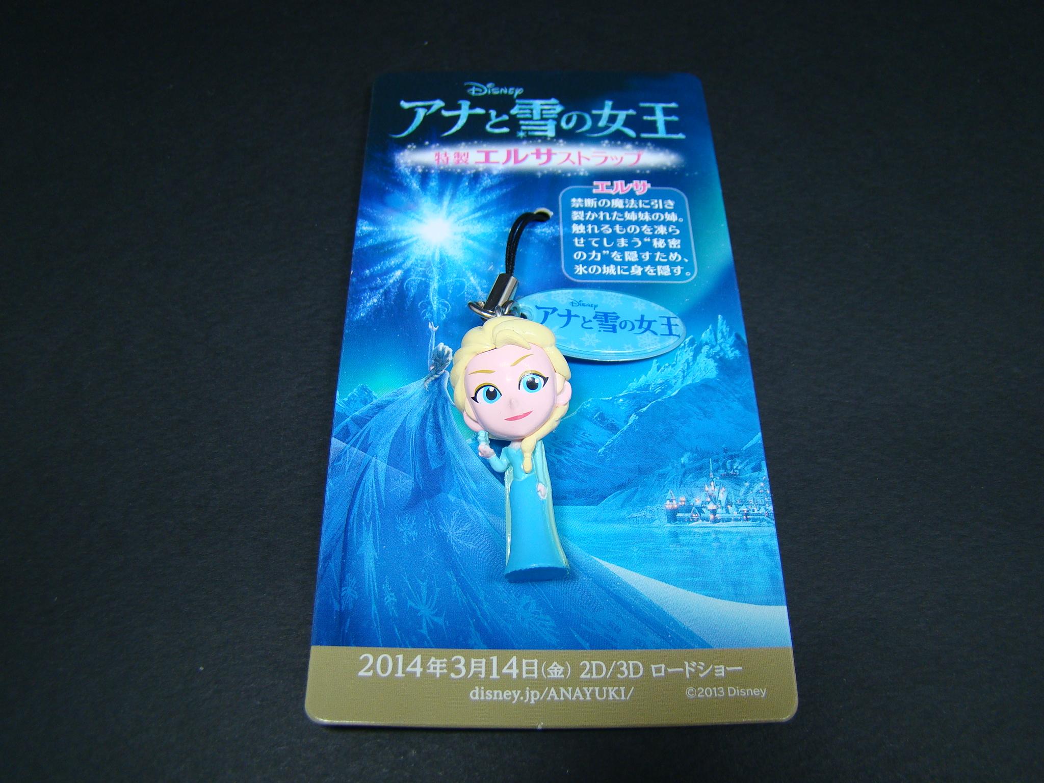 '겨울왕국' 일본 전매권 피규어 스트랩
