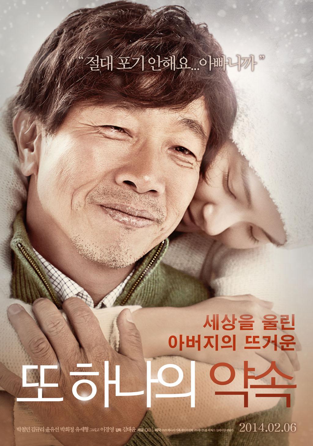 또 하나의 약속 - 김태윤, 2014