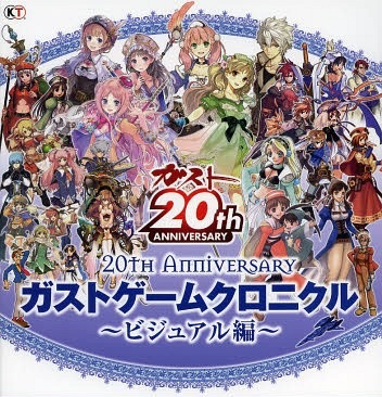 20th Anniversary GUST Special Album