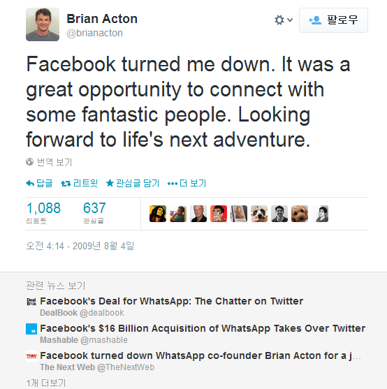 페이스북, 왓츠앱 160억불에 인수.