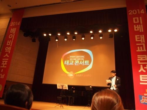 MiBe 태교음악회