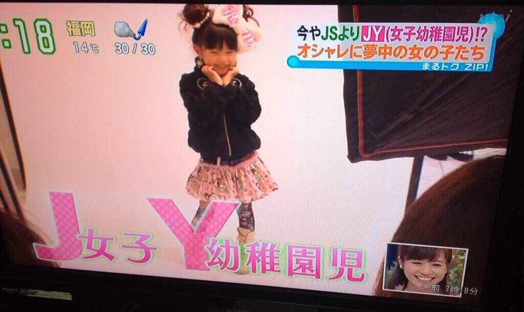 일본의 여자애들은 유치원 때부터 패션에 신경을 쓰..