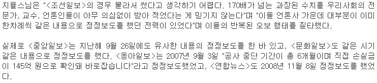 지율,스님,청성산,도룡뇽,145억,원효터널,..