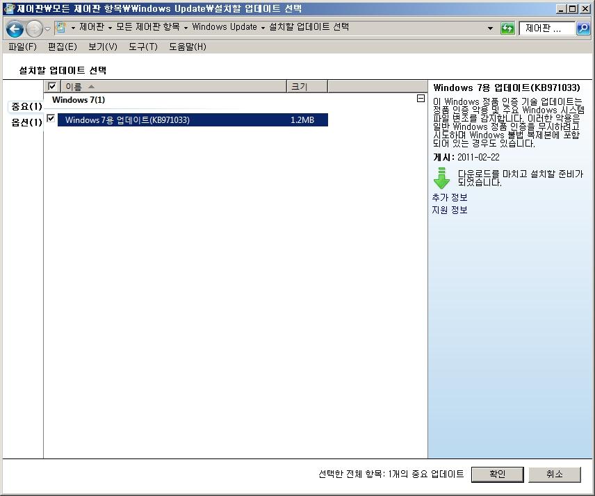 (win7) Windows 7용 업데이트 (KB971033) - 정..