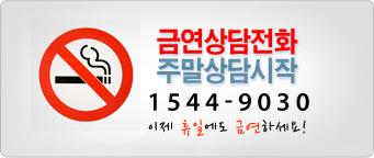 [국립암센터 보도자료] 금연상담전화(1544-9030)..