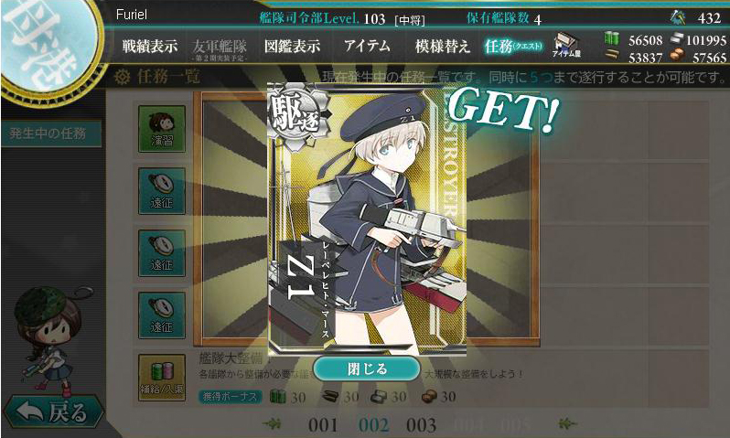 [칸코레]신규 독일 함선 Z1&Z3&Bismarck 획득!