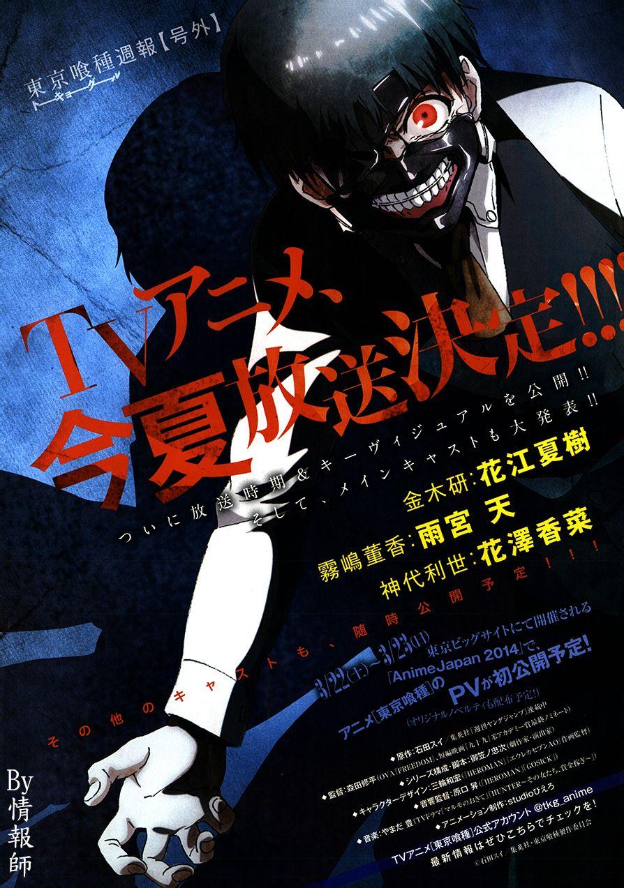'도쿄 구울' 애니메이션은 2014년 여름에 방송되는 모..