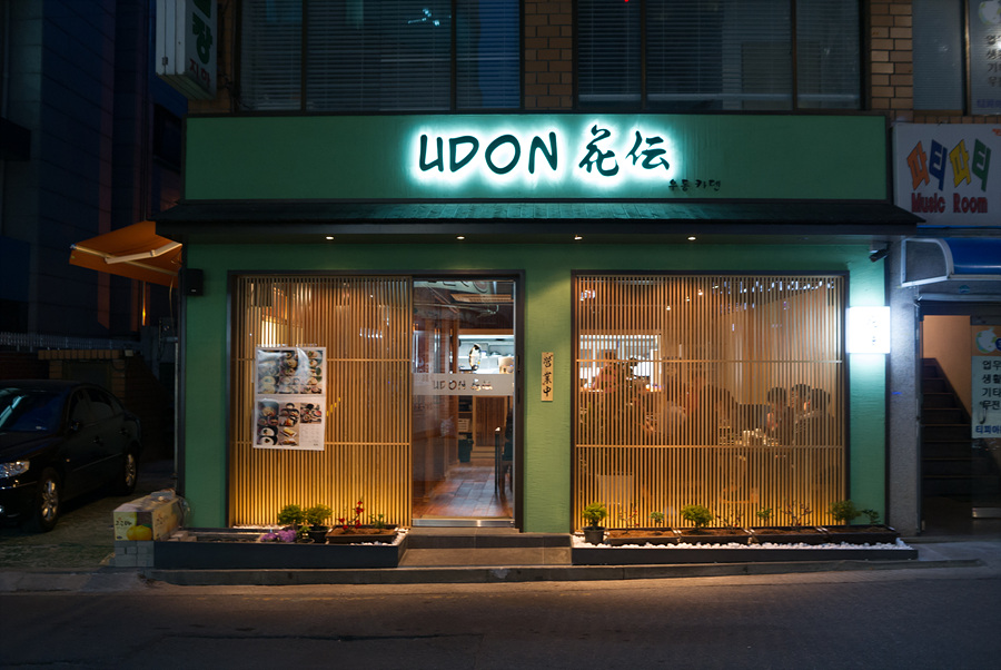 140318(AFFiNiTY) _ 합정동 '우동카덴 (Udon ..