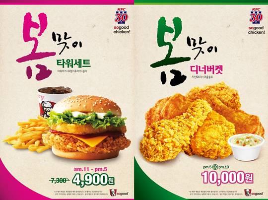 "KFC 봄맞이 이벤트 ""점심은 타워버거, 저녁은 치.."
