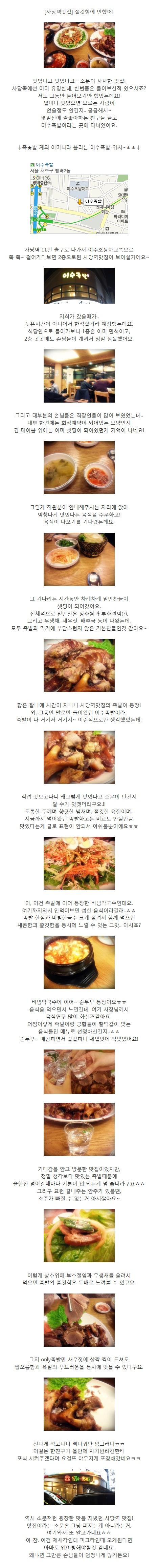 쫄깃함에 반한 사당역맛집