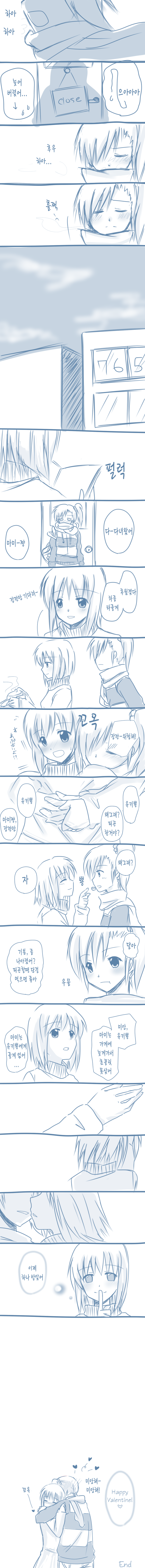[번역]아이돌마스터-amkt - 발렌타인 데이 (유..