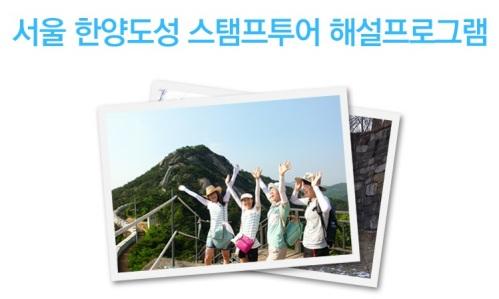 한양도서 스탬프 투어 -3코스 광희문에서 숭례문까지 ..