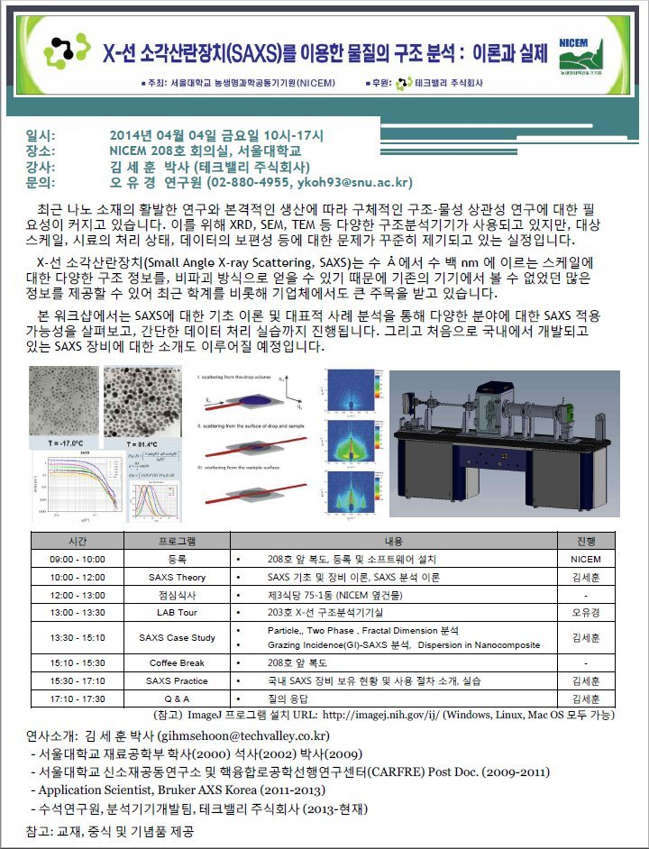 X-선 소각산란장치(SAXS)를 이용한 물질의 구조..