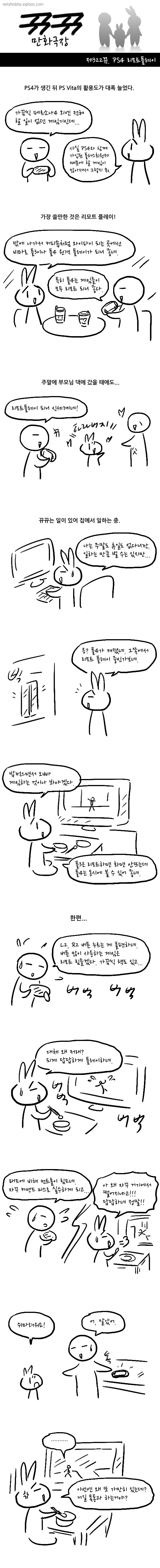 뀨뀨만화극장 - 제322뀨. PS4 리모트 플레이