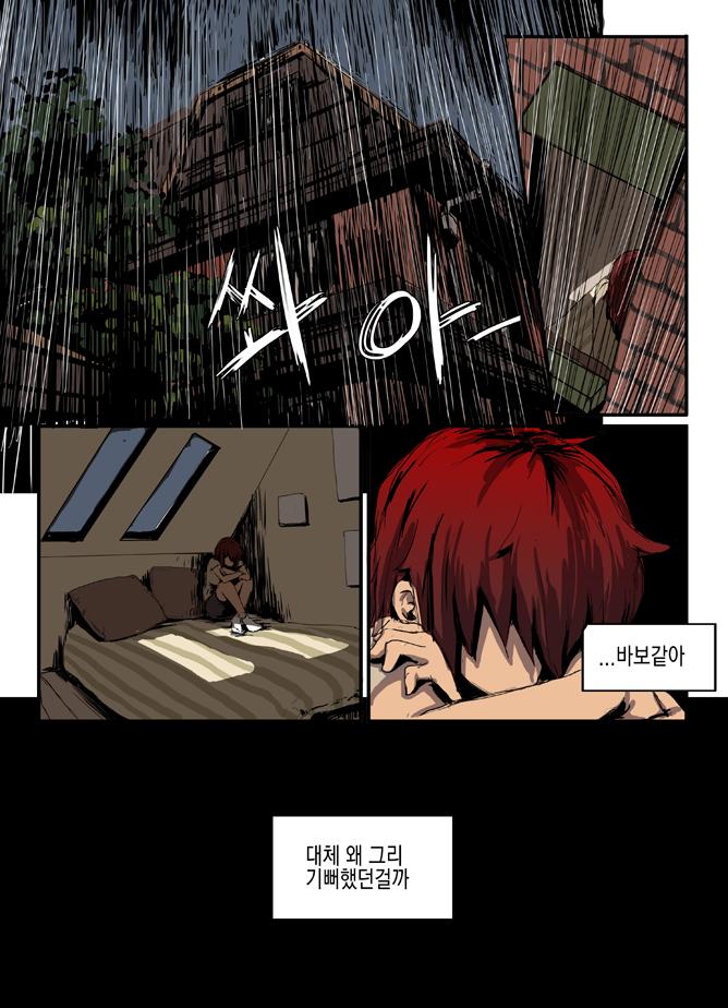 [어서오세요 305호에] 방랑의 엘레지(中)