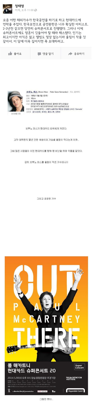 세계 정상급 가수가 한국에서 까인 이유