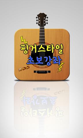 안드로이드 앱, 기타 핑거스타일 강좌