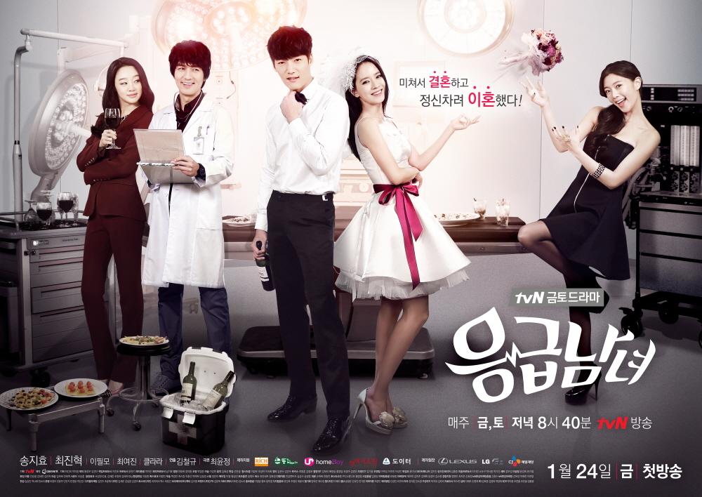 (리뷰) 드라마 '응급남녀' 21부작 (2014.01.24~2014.0..