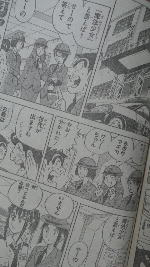 인기 만화 '코치카메'에 마법소녀에 대한 얘기가 나온 듯