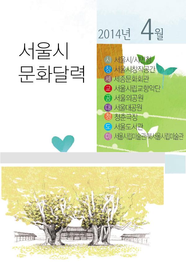 스크랩] 수정) 2014+4 -7 문화달력 < 서울시 문화..