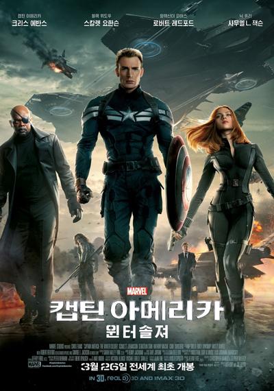 국내 박스오피스 '캡틴 아메리카' 3주 연속 1위!