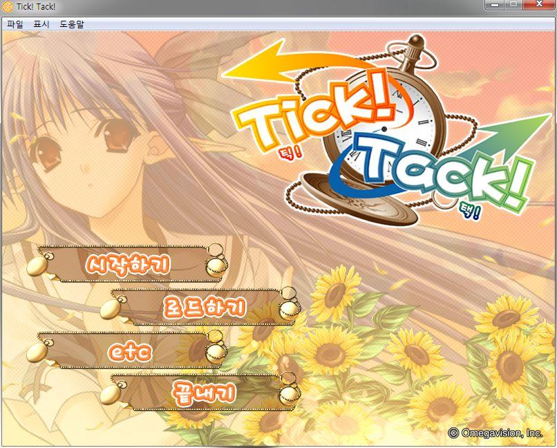 틱택(Tick! Tack!, 2005)