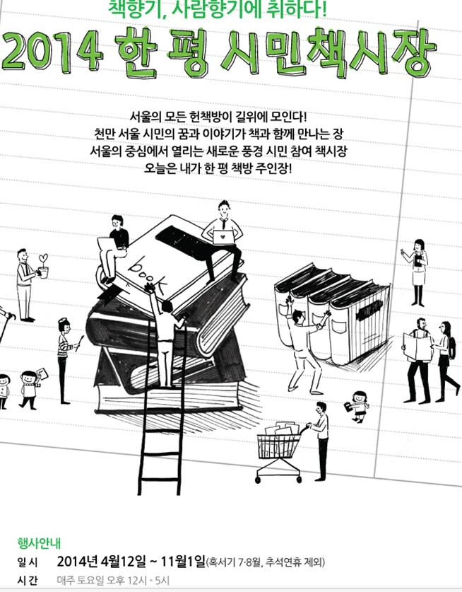 서울시청 시민 책시장