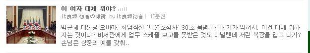 박근혜의 정상회담,세월호 애도 묵념당시 하늘색..