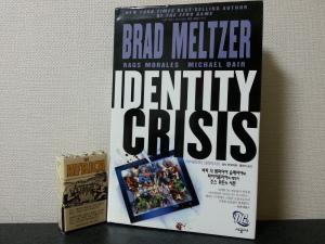 아이덴티티 크라이시스 Identity Crisis (시공사)