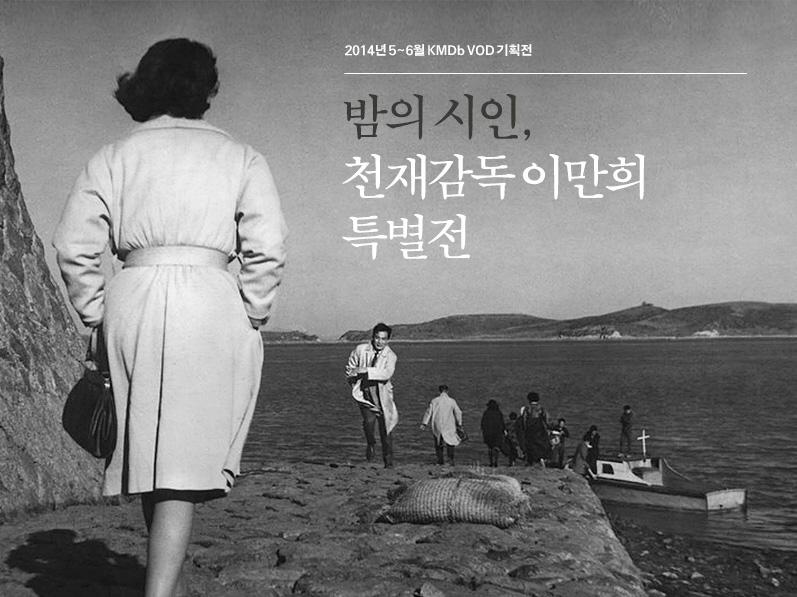 2014년 5~6월 KMDb VOD 기획전: 밤의 시인, 천..