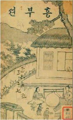 흥부전의 원초적 이야기- 신라 방이설화 (唐대 9세기..