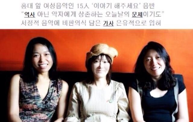 세계일보 - 위안부 피해 여성들 '아픔' 선율로 ..