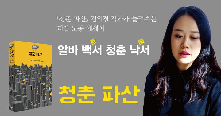 김의경의 청춘파산 [알바백서 청춘낙서] #4. ..