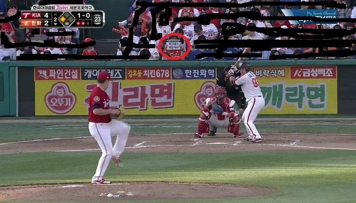 오늘 기아 대전 야구경기중 세월호 정치 문구분의 근황