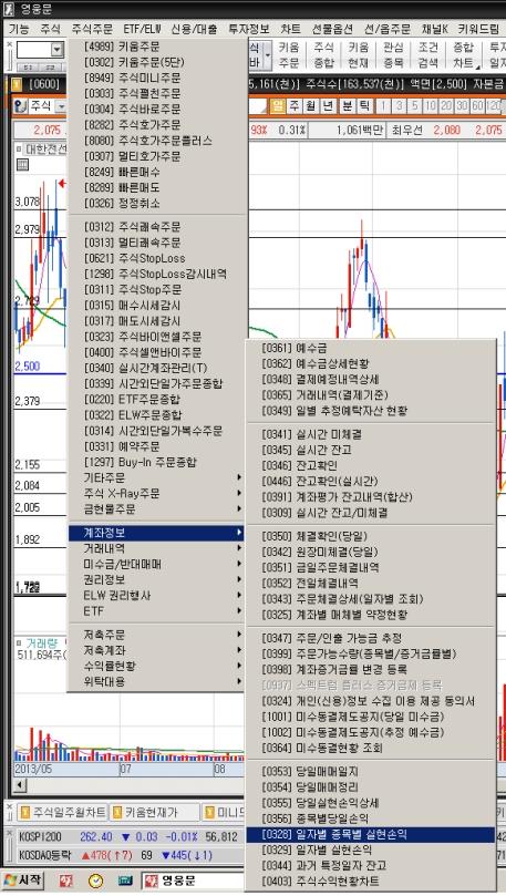 (영웅문3) 일자별 종목별 실현손익(0328), 월별..