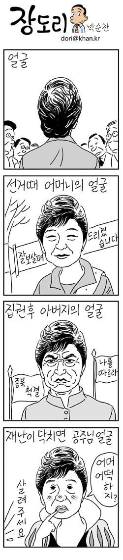 장도리 - 얼굴