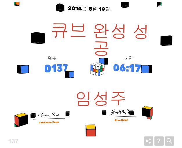 구글 두들 큐브 맞춤