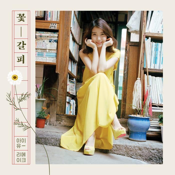 아이유 - 여름밤의 꿈 (+ 원곡:김현식 + 윤상)