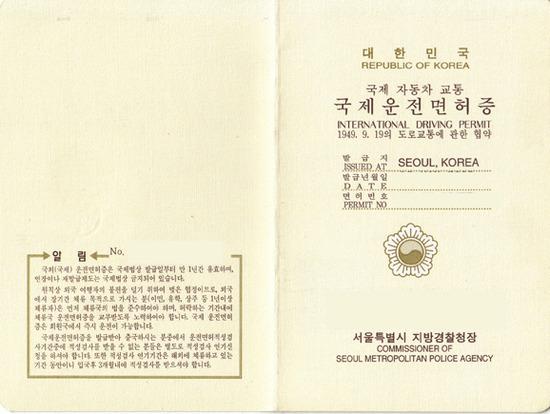 국제면허증