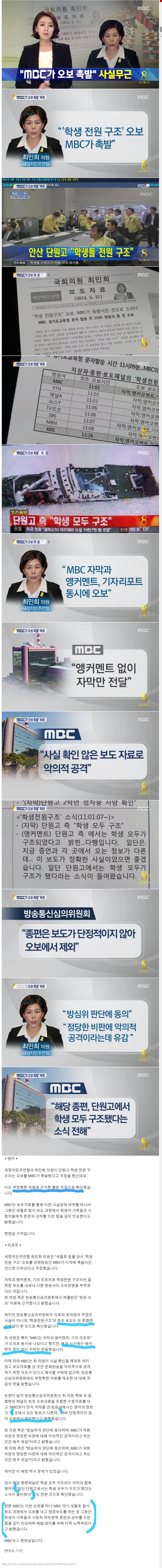 """민주당 최민희의원 """"세월호 오보mbc 책임론주장""""하.."""