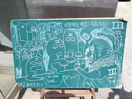 에이브릭-합정역 근처 재밌는(?) 카페.