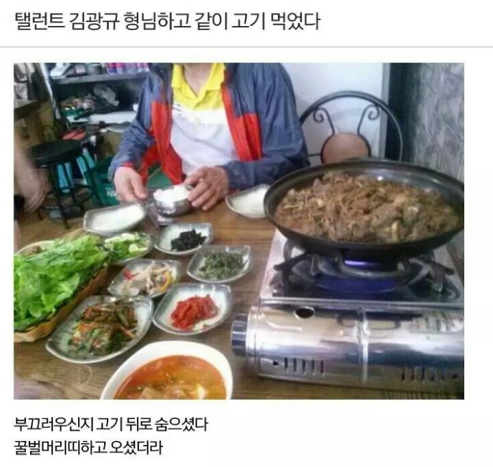 [개그] 김광규 형님이랑 밥먹은 인증샷