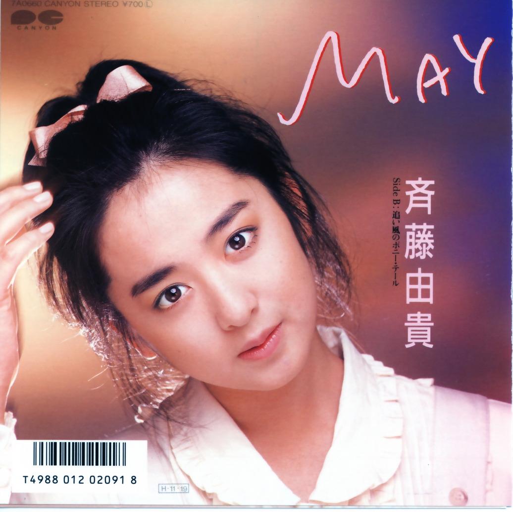 斉藤由貴 (사이토 유키) - MAY