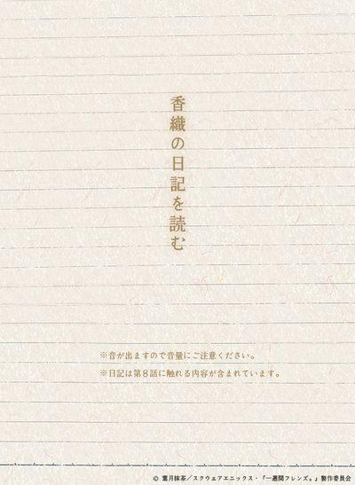 '일주일간 프렌즈' 제 8화의 '카오리의 일기' 공식 홈..