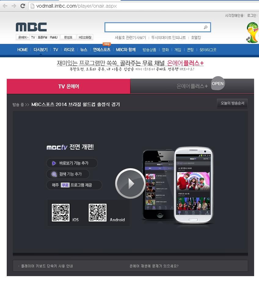 MBC 실시간 무료 TV - 온에어 iMBC 공식