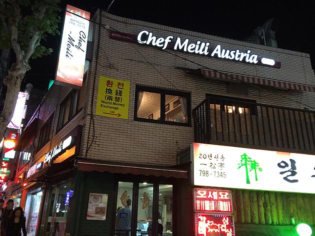 한국에서 오스트리아 음식을 맛보려면 '셰프 마일리'