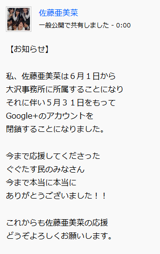 AKB48을 졸업한 '사토 아미나'가 6월 1일부터 오오사와..