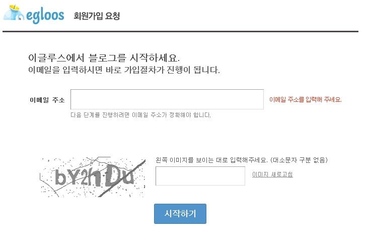 회원가입절차 변경 및 부정로그인 방지 모바일 화면..
